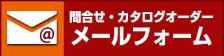 問合せ・カタログオーダー メールフォーム